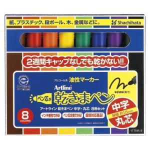シャチハタ 乾きまペン 丸芯・中字 8色セット 177NK−8S prezataisaku