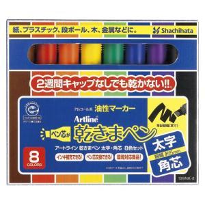 シャチハタ 乾きまペン 角芯・太字 8色セット 199NK−8S prezataisaku