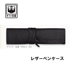 メール便出荷可能 STAEDTLER ステッドラー レザーペンケース 牛革製 ロールペンケースタイプ ブラック 900LC−BK|prezataisaku