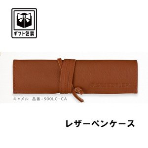 メール便出荷可能 STAEDTLER ステッドラー レザーペンケース 牛革製 ロールペンケースタイプ キャメル 900LC−CA|prezataisaku