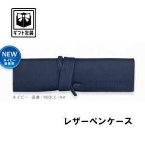 メール便出荷可能 STAEDTLER ステッドラー レザーペンケース 牛革製 ロールペンケースタイプ ネイビー 900LC−NA|prezataisaku