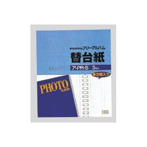 ナカバヤシ 工事用アルバム替え台紙 4ッ切方眼入 25穴 3枚入り ア−PR−5 prezataisaku