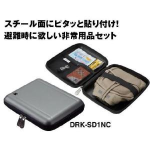 コクヨ 防災の達人 非常用品セット デスクサイドタイプ DRK−SD1NC (5952−6155)|prezataisaku