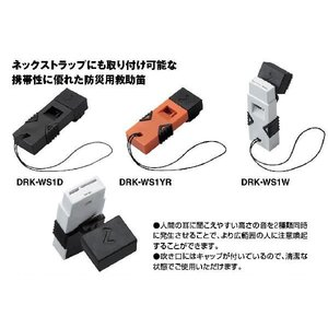 コクヨ 防災の達人 防災用救助笛 ツインウェーブ DRK−WS1|prezataisaku