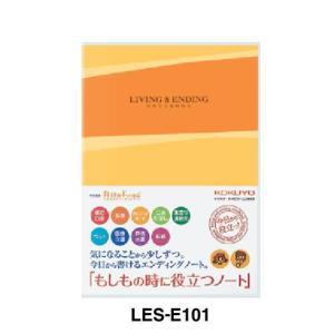 コクヨ エンディングノート もしもの時に役立つノート LES−E101