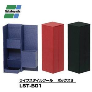 ナカバヤシ ライフスタイルツール ボックスタイプ Sサイズ LST−B01|prezataisaku