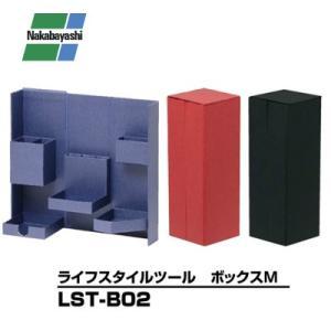 ナカバヤシ ライフスタイルツール ボックスタイプ Mサイズ LST−B02|prezataisaku