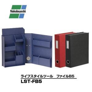 ナカバヤシ ライフスタイルツール ファイル B5 LST−FB5|prezataisaku
