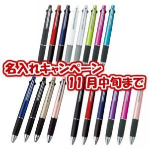 ハートや星マークもいけます メール便出荷で送料無料 三菱鉛筆 ジェットストリーム 4&1 5機能ペン 名入れ MSXE5−1000−名入れ|prezataisaku