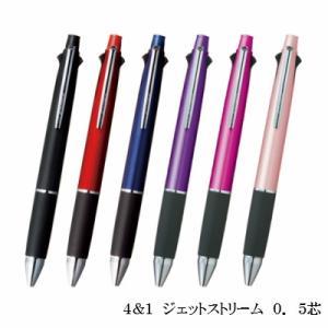 メール便出荷で送料無料 三菱鉛筆 ジェットストリーム 4&1 5機能ペン 0.5mm芯径 MSXE5−1000−05|prezataisaku