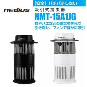 【送料無料】 スイデン 吸引式捕虫器 NMT−15A1JG prezataisaku