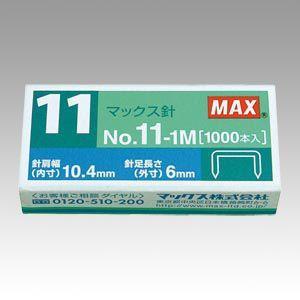 マックス ホッチキス針 NO.11-1M|prezataisaku