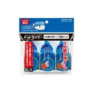 コクヨ テープのり ドットライナー 詰め替え用テープ3個パック 強粘着タイプ ターD400N−08×3|prezataisaku