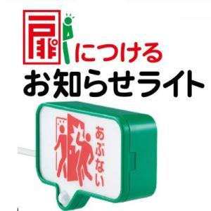 乾電池3本プレゼント キングジム 扉につけるお知らせライト 緑 TAL10ミト|prezataisaku