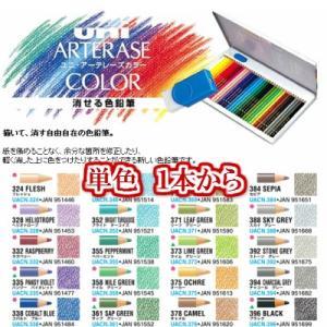 メール便出荷可能 三菱鉛筆 色鉛筆 ユニ アーテレーズカラー 消せる色鉛筆 単色 UACN