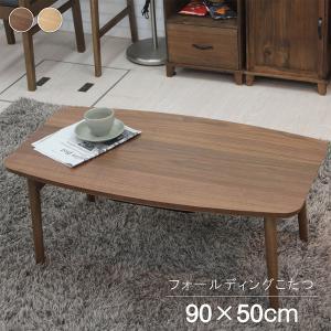 コタツ ELFY901 幅900mm 折りたたみ式こたつテーブル センターテーブル リビングテーブル...