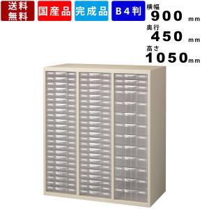 レターケース RG45-N10C59 B4判 プラスチックキャビネット 管理棚 送料無料 システムユ...