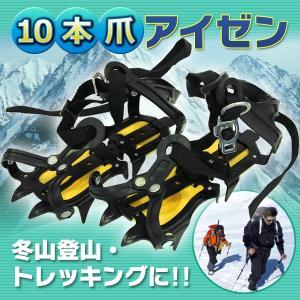 冬山トレッキング用の10本爪アイゼン。 Vクロスバンド・2バックルシステムで着脱が簡単スムーズです。...