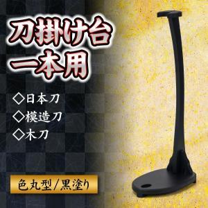 1本用 刀掛け 色丸型 大 日本刀 模造刀 木刀 剣置き 立掛け台 黒塗り ディスプレイ 刀 インテリアの画像