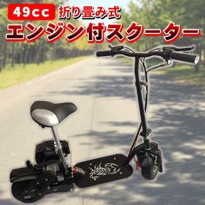 エンジンスクーター 49cc キックボード ブラック スクーター 2スト エンジン スケートボード ...