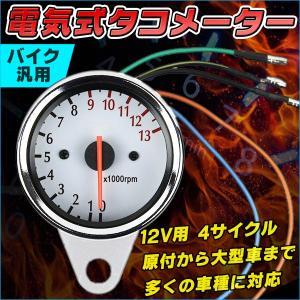 電気式 タコメーター 12V用4サイクル電気式60mm汎用 ステー付 アナログメーター