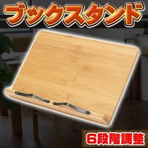 ブックスタンド 筆記台 書見台 本立て 6段階 調整 竹製 サポート ipad スタンド ナチュラル...