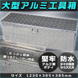高品質アルミチェッカー製 アルミ工具箱 ツールボックス 1230×385×385mm
