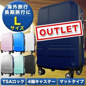 アウトレット スーツケース Lサイズ 超軽量 海外旅行 キャリーケース 大型7-14日用 半年保障 TSAロック搭載 大容量 8輪キャリーバッグ 頑丈の画像