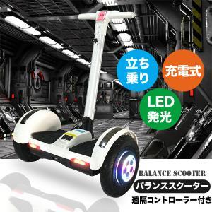 ミニセグウェイ バランススクーター 旋回バー式 白 ホワイト スケートボード バランスボード 電動ス...