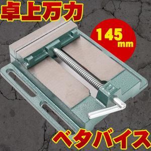 卓上万力 ベタバイス 145mm 万力 固定 研磨 切削 工具 DIY