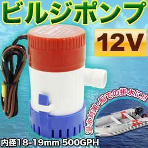 ビルジポンプ 定番 SEAFLO ビルジポンプ 500GPH 12V 適応 ホース ハイパワー 浸水...