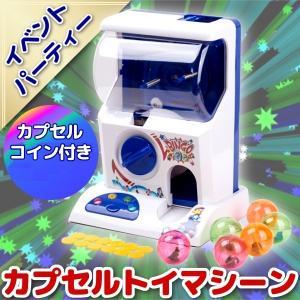 カプセルトイマシーン カプセル6個 コイン付き カプセル玩具 ガチャ 本体 イベント パーティー