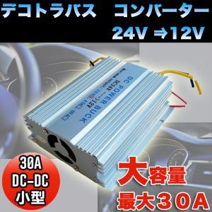 24V→12V デコトラバス コンバーター 30A DC-DC 小型