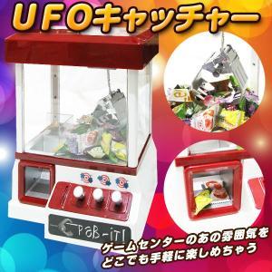UFO キャッチャー クレーンゲーム 玩具 自宅用 卓上 本体 アーケード おもちゃ プレゼント ゲ...