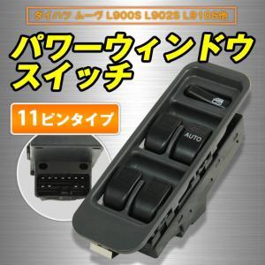 ダイハツ ムーヴ L900S L902S L910S他 パワーウィンドウスイッチ 11ピンタイプ