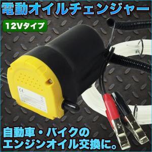 電動オイルチェンジャー エンジンオイル交換 12V 自動車/...