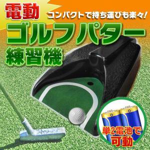 電動ゴルフカップ ゴルフ パター練習 練習機 自宅 会社 旅先 子供