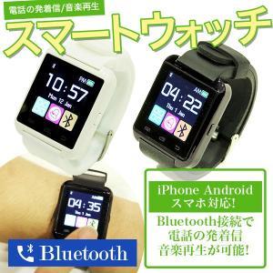 スマートウォッチ Bluetooth メンズ 腕時計 携帯 U watchU8  USB ブルートゥース 電話 ハンズフリー通話対応