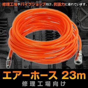 エアーホース 23m エアーツール 接続 エアホース コンプレッサー 車 バイク 修理工場 機材 D...