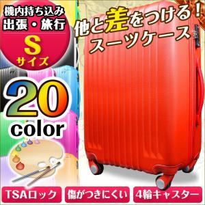 スーツケース 機内持ち込み可 キャリーケース 小型1-3日用 Sサイズ 半年保障 超軽量 TSAロック搭載 大容量 ダブルファスナー 8輪キャリーバッグ 頑丈 エンボス