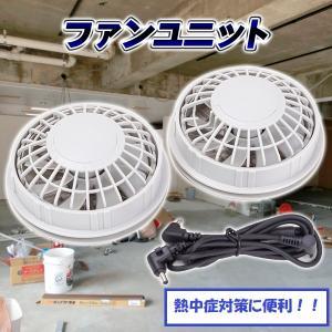空調服専用、互換用ファン、NSP空調服だけでなく、あらゆる空調服に対応。 服内の空調を整えて快適な作...