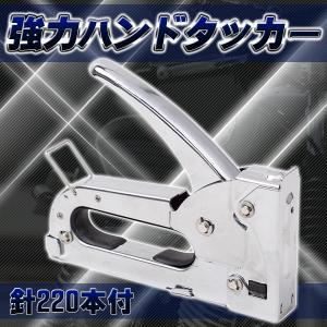 強力 ハンドタッカー 針 220 本 付 ホチキス シート 張替え DIY 工具 車 バイク カスタ...
