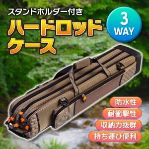 スタンドホルダー付き 取付や外す便利なスタンドホルダーが付き、ロッドケースを支えて大事なロットと釣り...