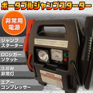 ポータブル ジャンプスターター 非常用電源 空気入れ キャンプ エアーコンプレッサー