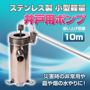 ステンレス製 井戸ポンプ 10m 排水 取水