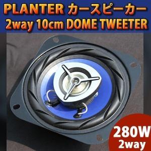 280W PLANTER カースピーカー 2way 10cm DOME TWEETER カバー付 トレードイン コアキシャル 同軸 カーオーディオ