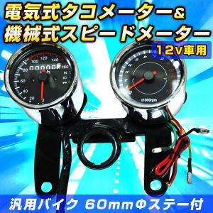 電気式タコメーター&機械式スピードメーター 汎用バイク 60mmΦステー付