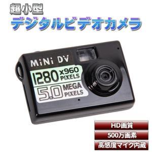 片手に納まる約5cmのミニカメラ!  超小型で目立だだないので、ボールペンのように胸ポケットにしまっ...