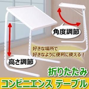 折りたたみ コンビニエンス テーブル 高さ・角度調節可能 簡易テーブル/サイドテーブル