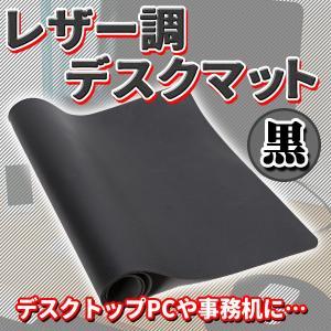 レザー調 デスクマット ブラック デスクトップPC パソコン 事務 作業 業務